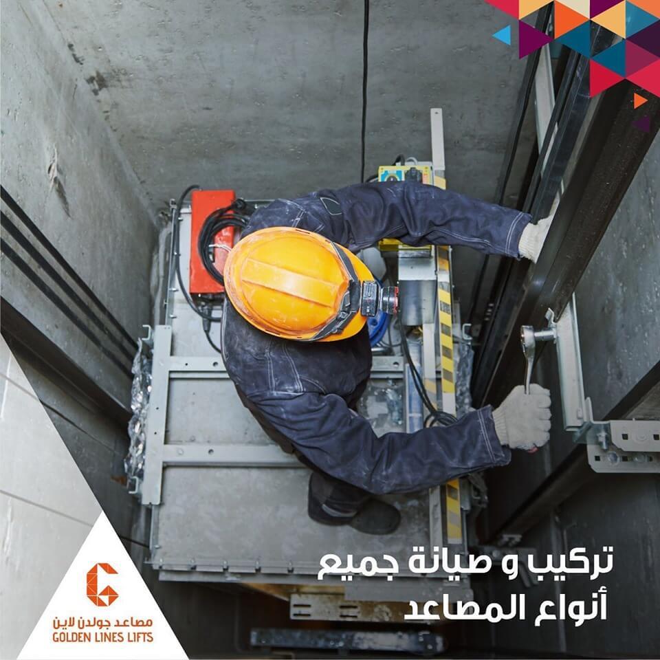صيانة مصاعد في مصر